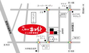 ふじみ野直営店